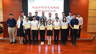 Shenzhen University of Technology awarded the Jufei Optoelectronics Scholarship